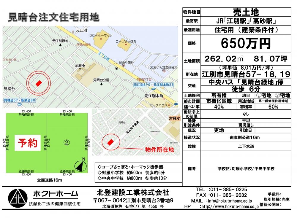 【New】江別見晴台57-18、19 - JR江別駅、高砂駅