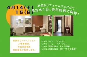4月14日(土)15日(日)新築&リフォームフェア!開催!! -