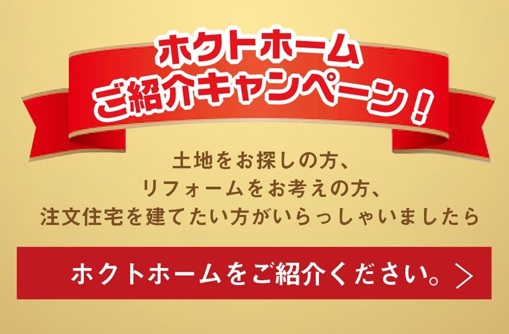 ※【キャンペーン】ご紹介キャンペーン中! -