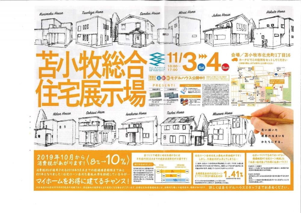 11月3日(土)・ 4日(日)苫小牧住宅フェア開催 -