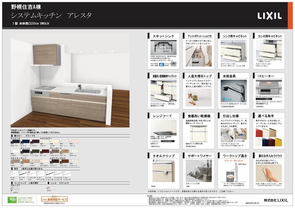 【システムキッチン】LIXIL・アレスタ(取付予定) -  -  -
