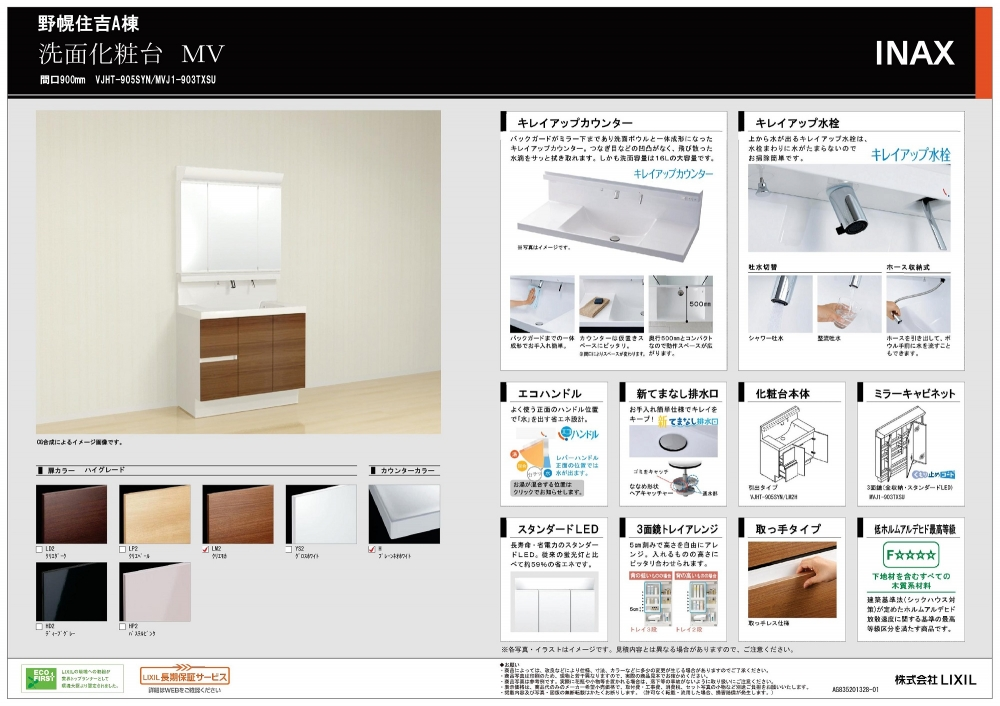 【洗面化粧台】LIXIL・MV(取付予定) -  -  -