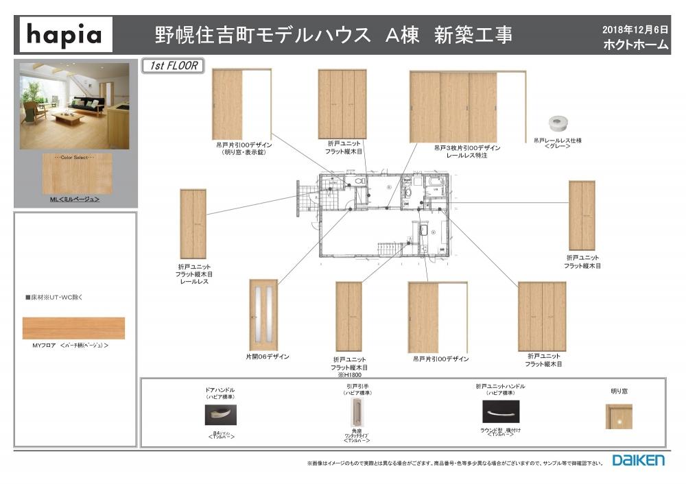 【ドア・床材】(1F) DAIKEN・ハピア(取付予定) -  -  -