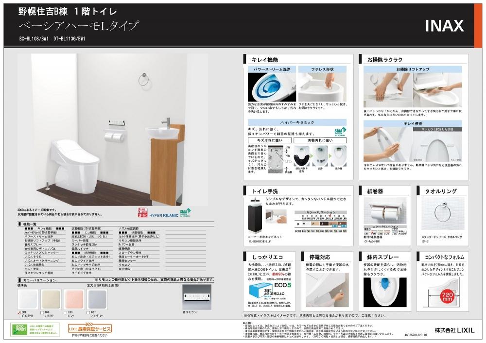 【1Fトイレ】LIXILベーシアハーモ(取付予定) -  -  -