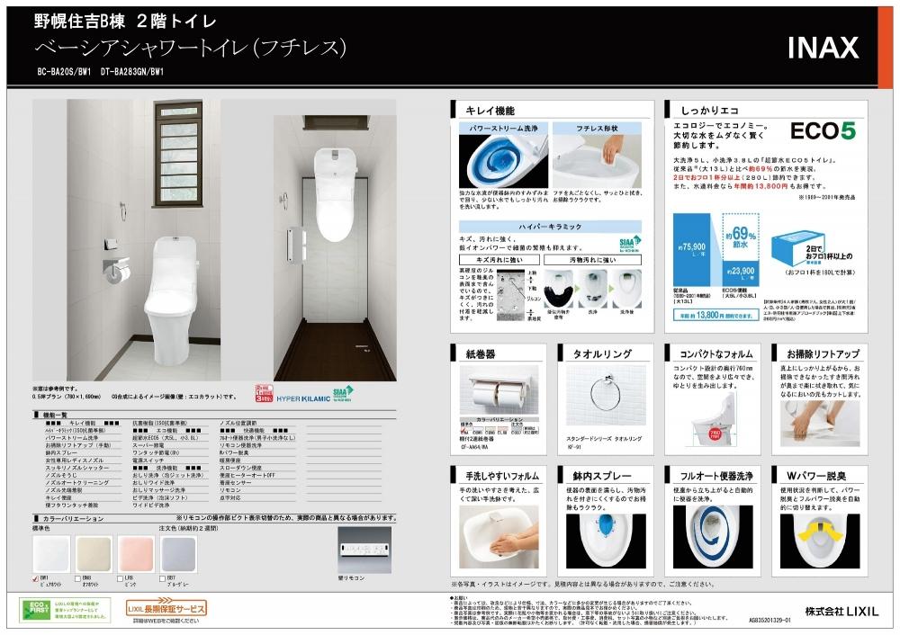 【2Fトイレ】ベーシア(LIXIL)確定 -  -  -