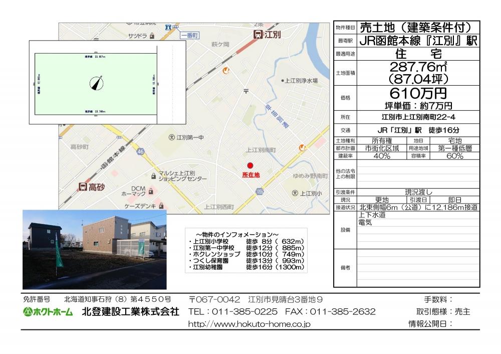 【売地】江別市上江別南町22番4! -