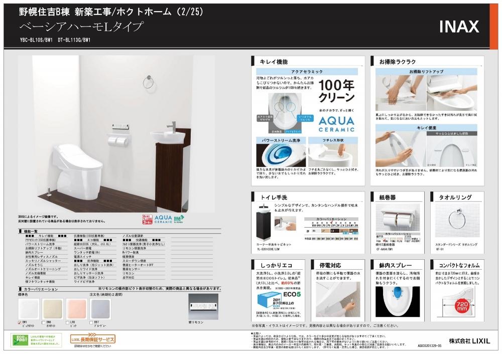 【1Fトイレ】ベーシアハーモ(LIXIL)確定 -  -  -