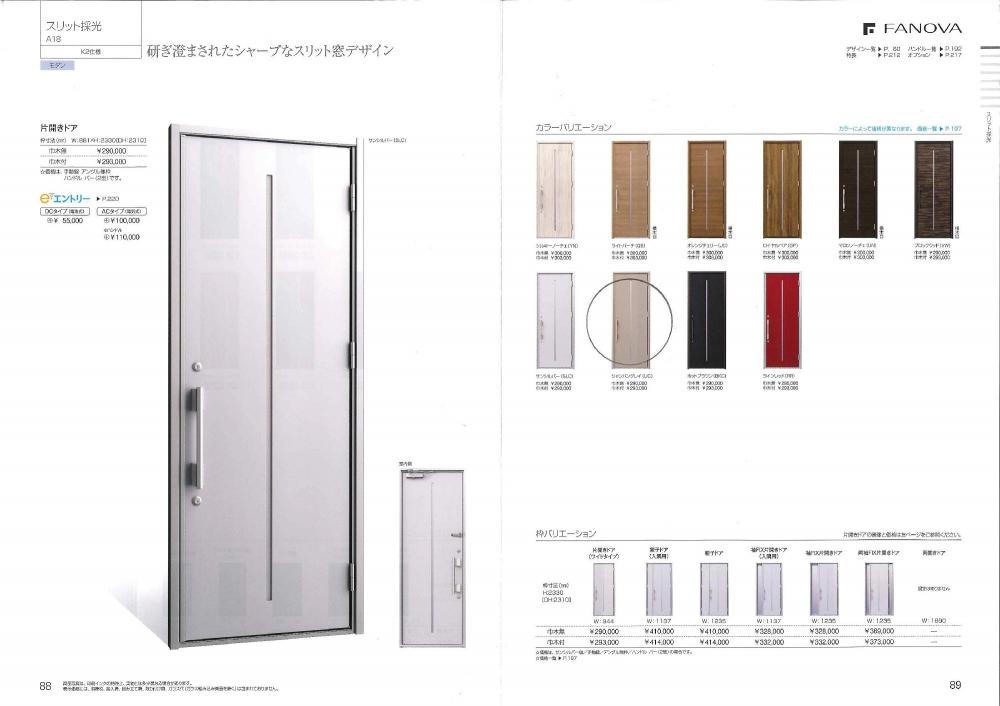 【玄関ドア】スリット採光A18・色シャンパングレイ(三協アルミ) -  -  -