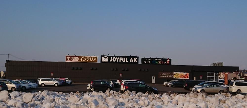ジョイフルAK大麻店 -  -  -