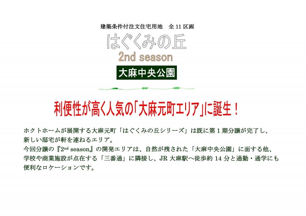 【宅地分譲】大麻元町184番全11宅地(造成中)! -