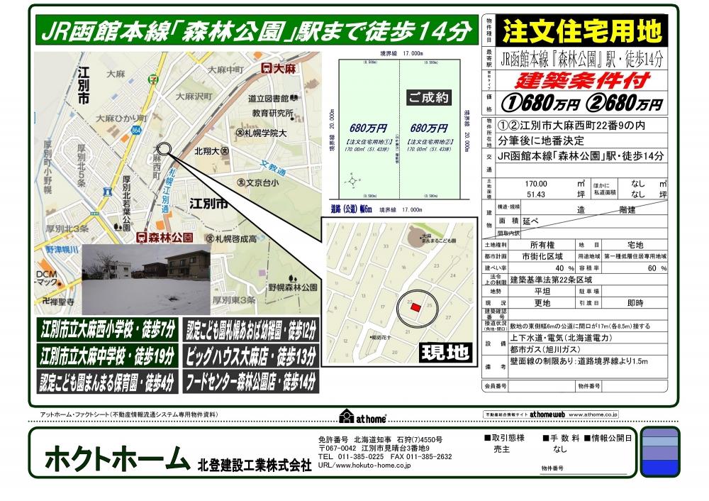 【ご成約御礼】江別市大麻西町22番11! -