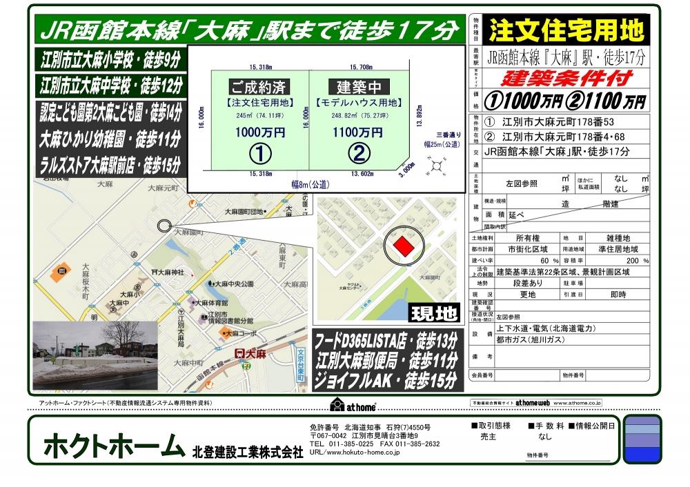 ☆【ご成約済】江別市大麻元町178番53! -