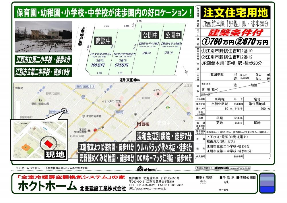 【売地】江別市野幌住吉町2番12! -