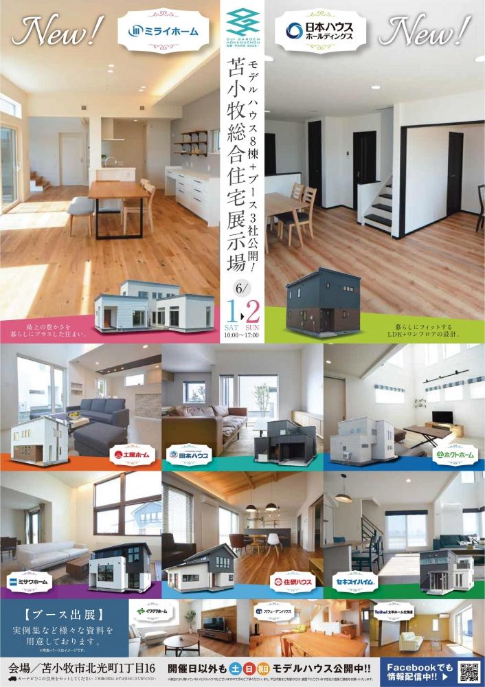 【住宅フェア】北光町5thパークサイド(苫小牧) -
