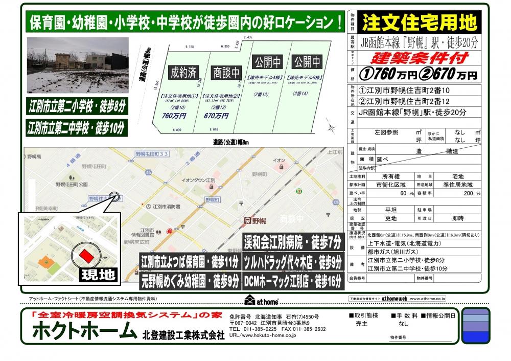 ★【売地】江別市野幌住吉町2番12! -