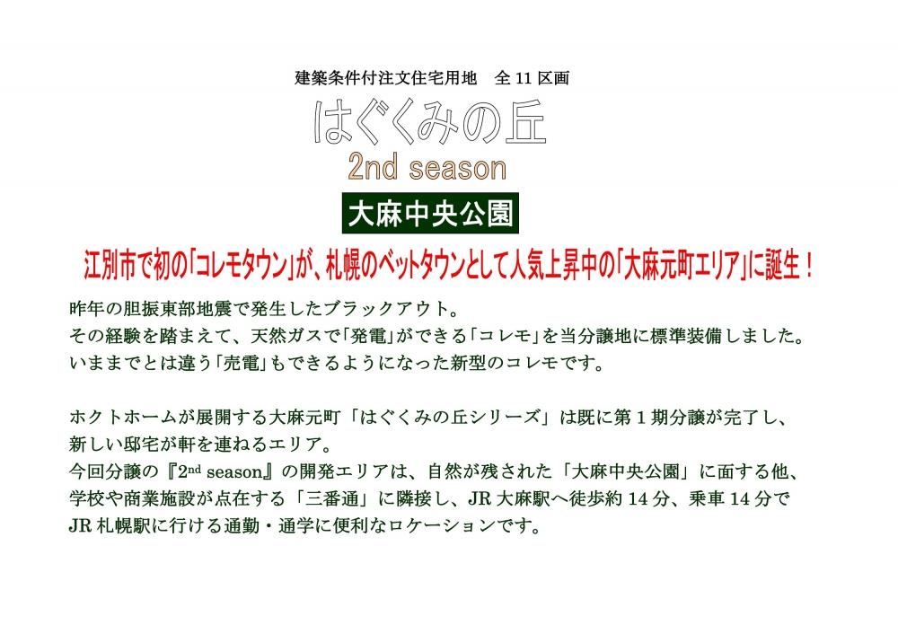 ★【造成完了】はぐくみの丘Ⅱseason・大麻中央公園! -
