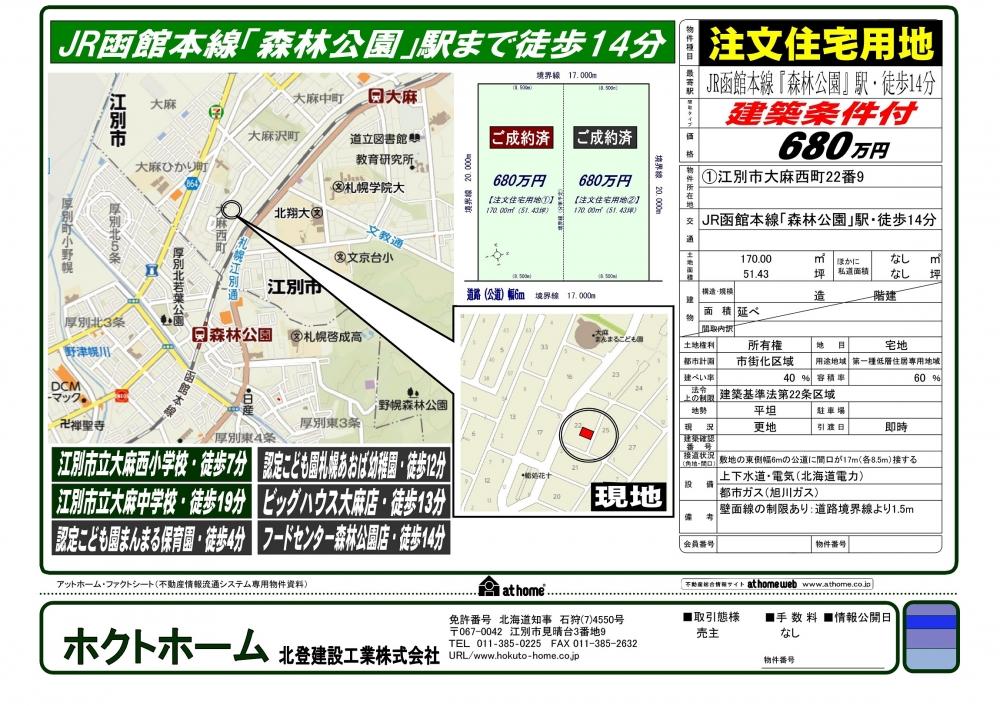 ☆【ご成約済】江別市大麻西町22番9! -