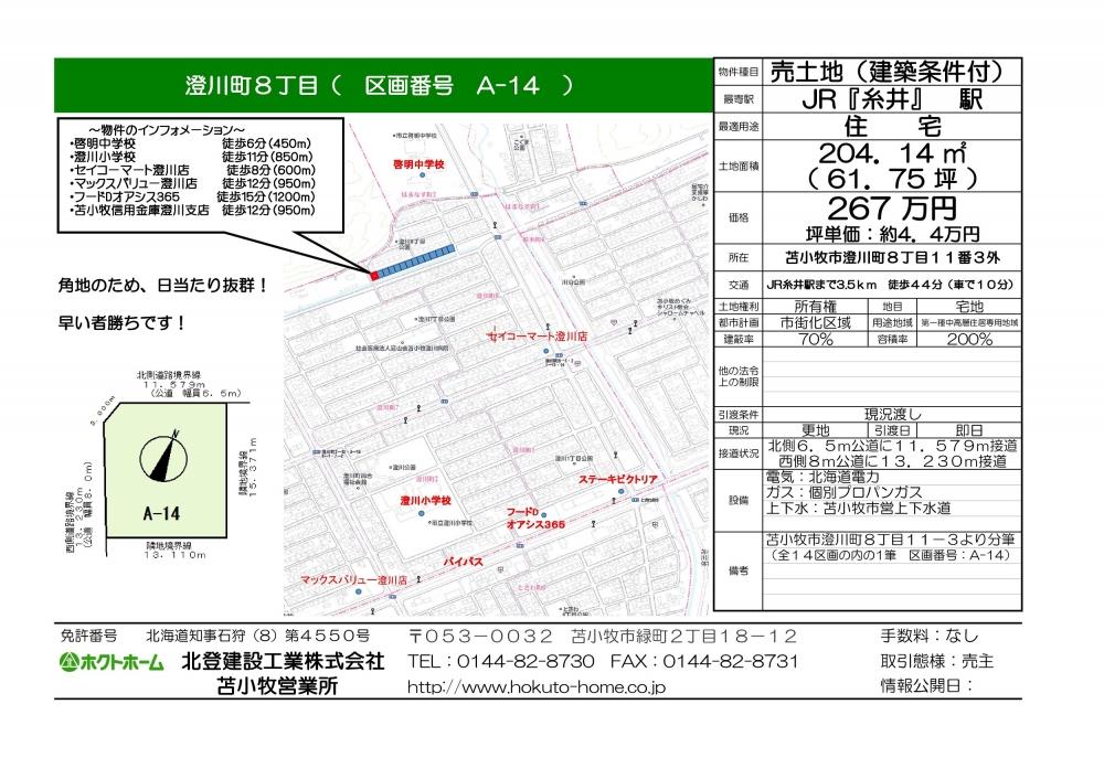★【売地】苫小牧市澄川町8丁目②(新着) -