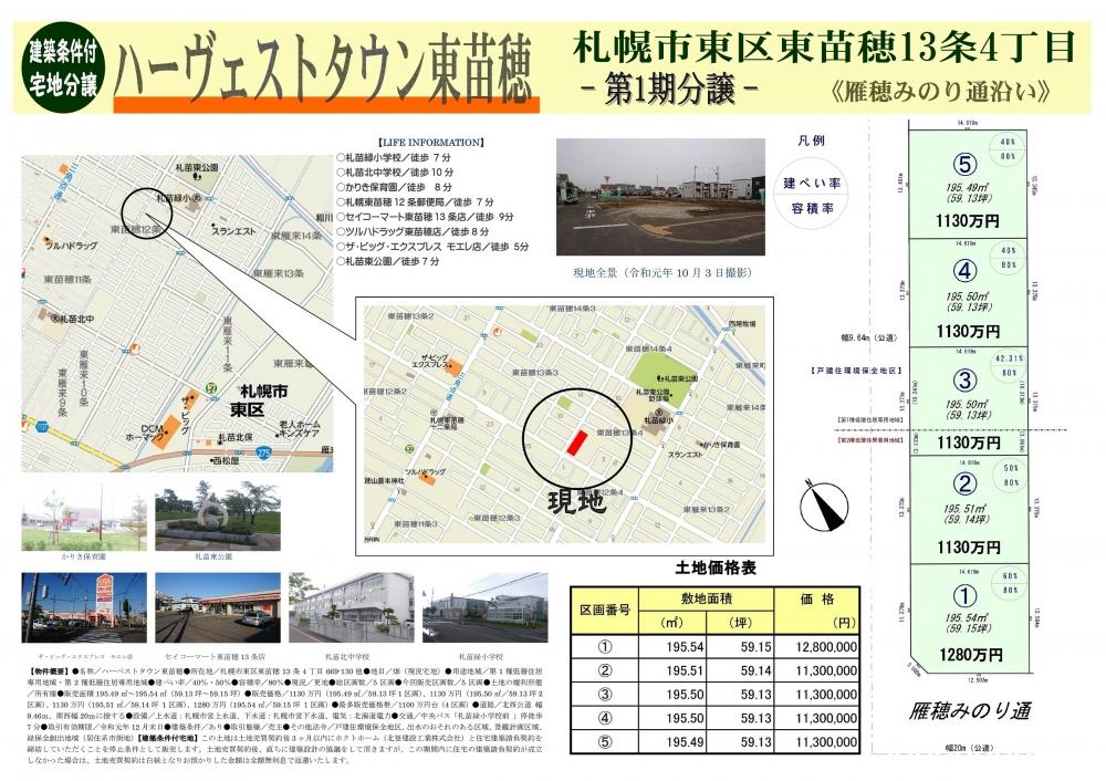 ☆【好評分譲中】ハーヴェストタウン東苗穂(5区画) -