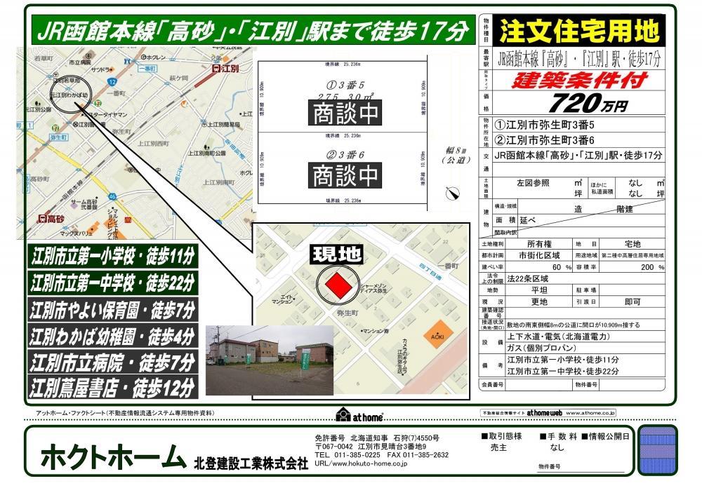 ☆【ご商談中】江別市弥生町3番5! -