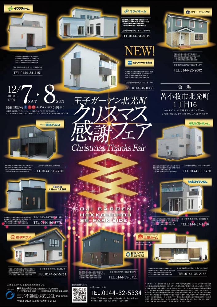 ★【住宅フェア】王子ガーデン北光町・クリスマス感謝フェア -