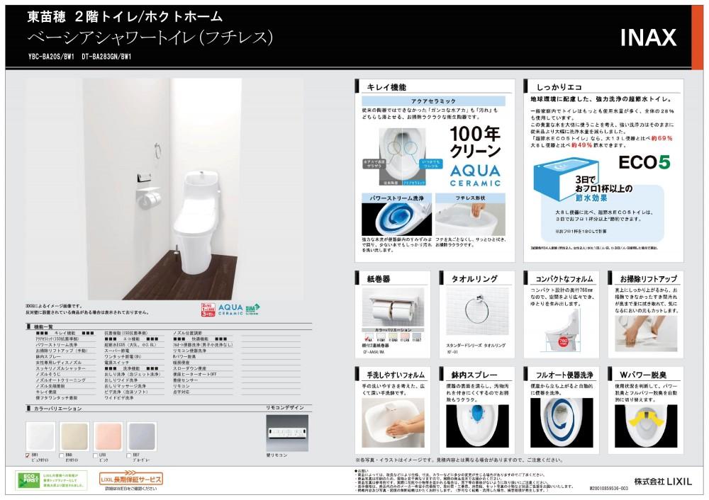 トイレ(2F) -  -  -