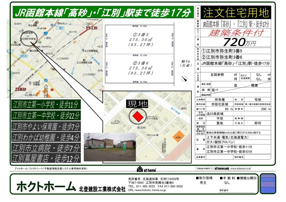 ☆【売地】江別市弥生町3番5、3番6! -