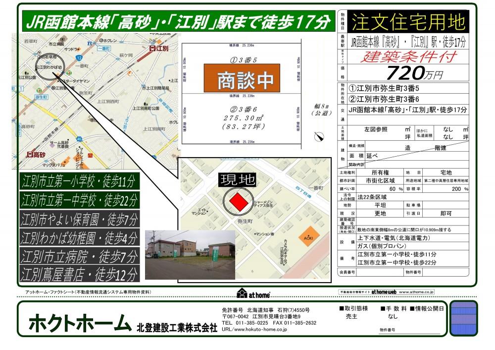 ☆【売地】江別市弥生町3番6! -