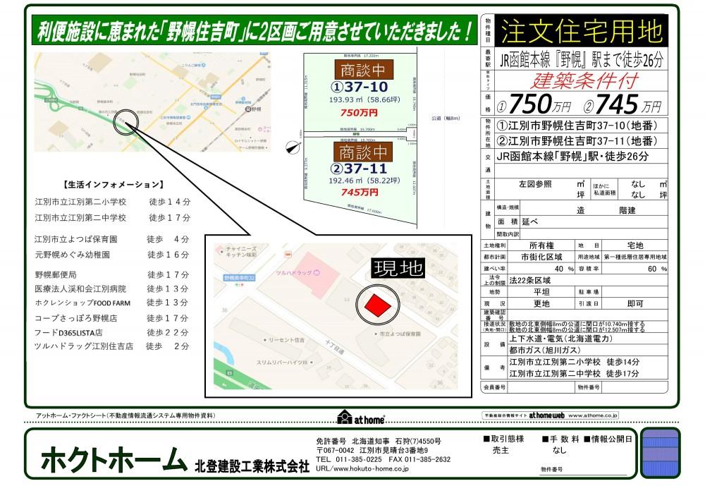 ☆【ご商談中】江別市野幌住吉町37-10(新着) -