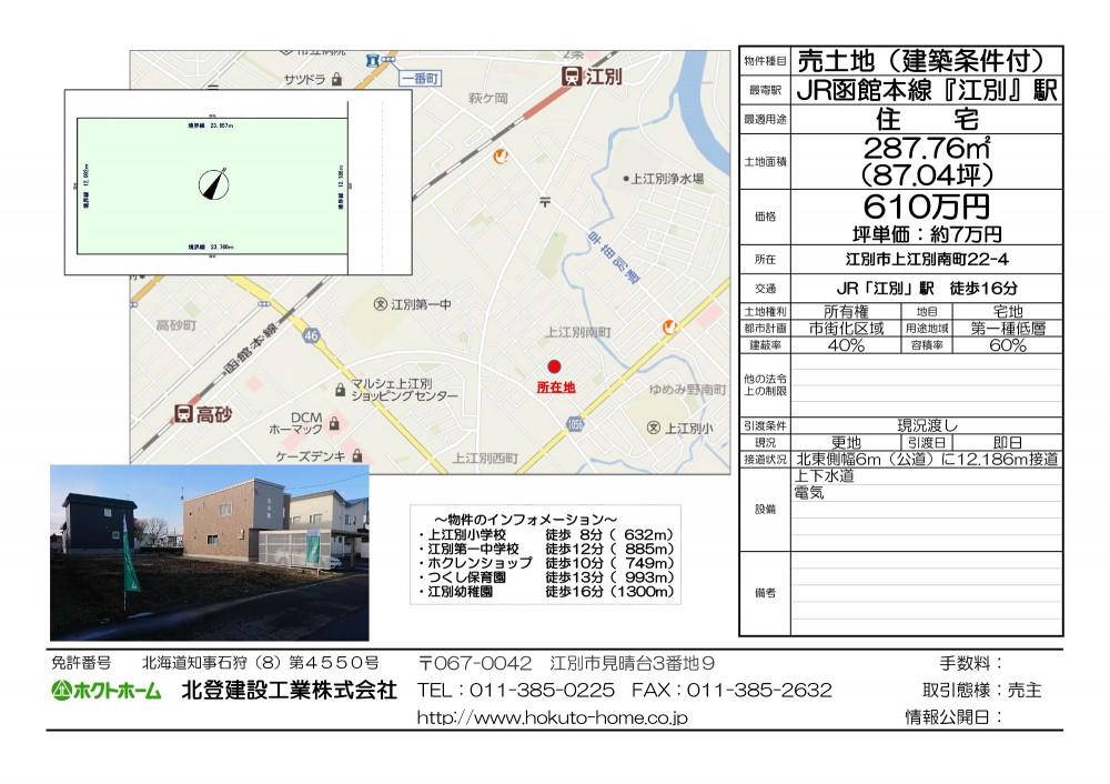 ★【売地】江別市上江別南町22番4! -