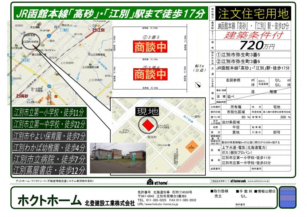 ☆【ご商談中】江別市弥生町3番6! -