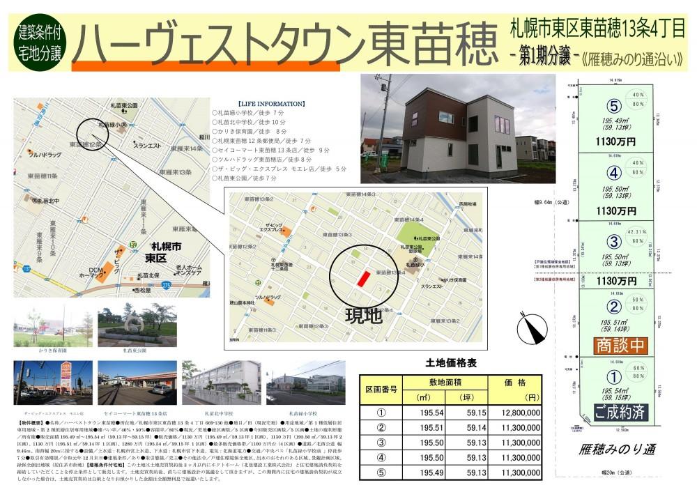 ★【好評分譲中】ハーヴェストタウン東苗穂(5区画)! -