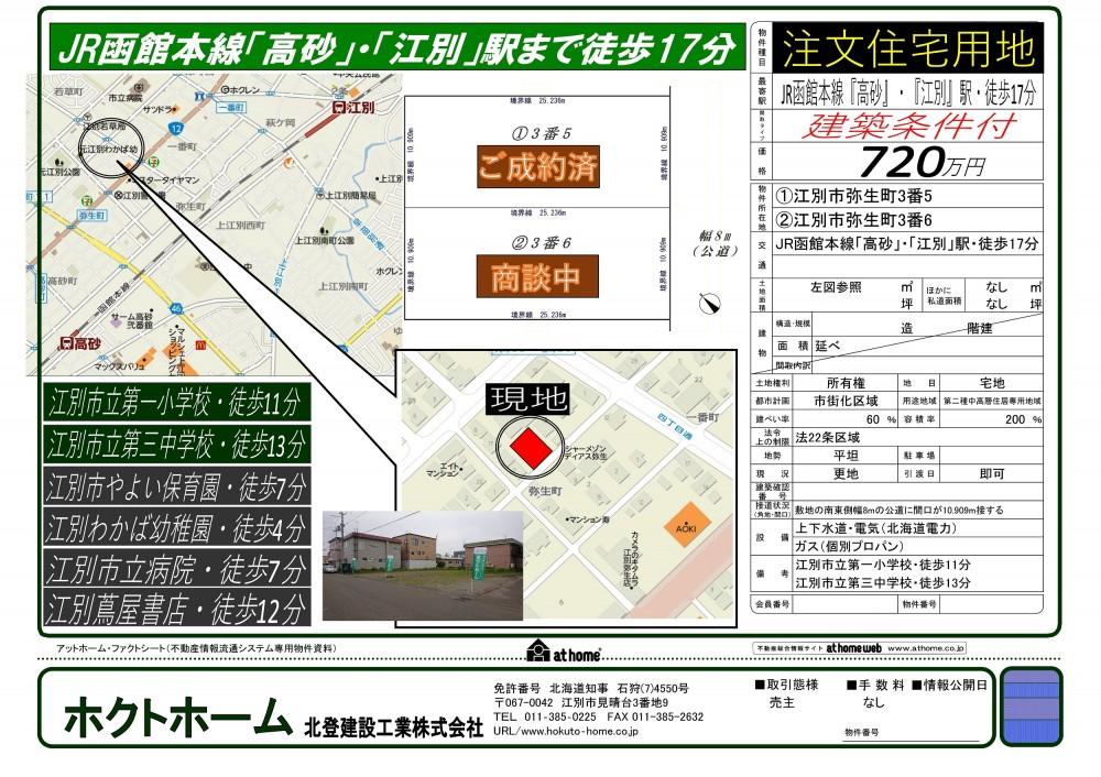 ☆【ご成約済】江別市弥生町3番5! -