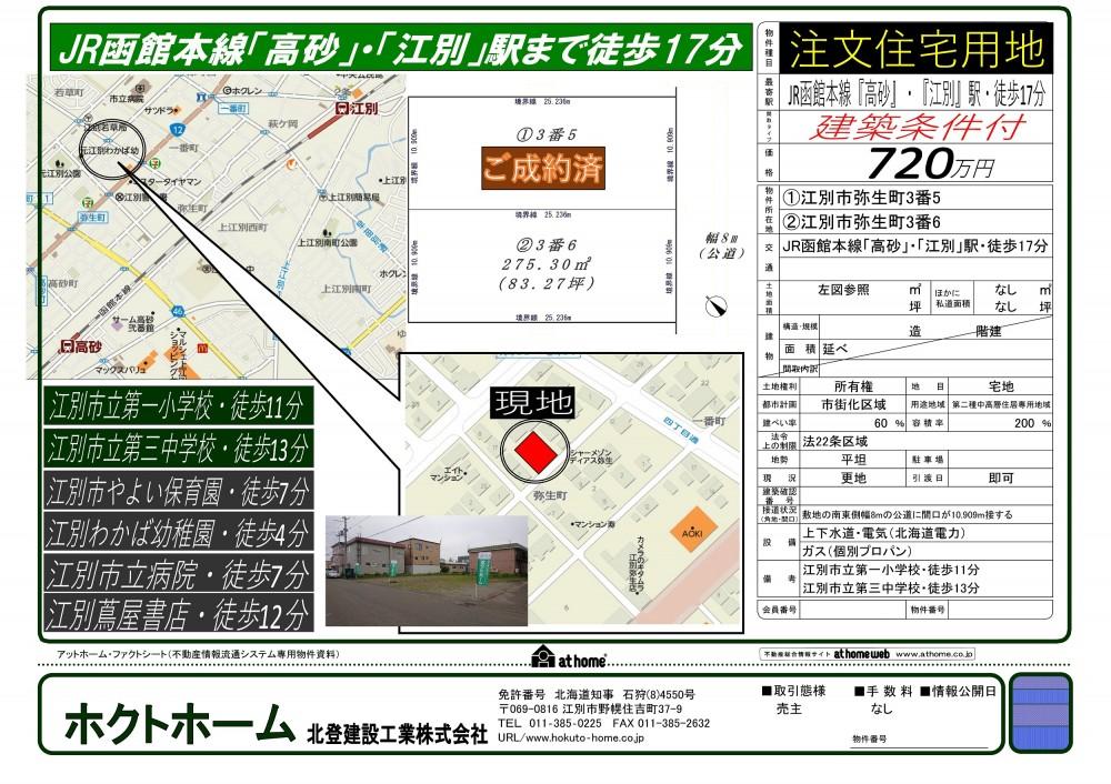 ※【商談中】江別市弥生町3番6! -