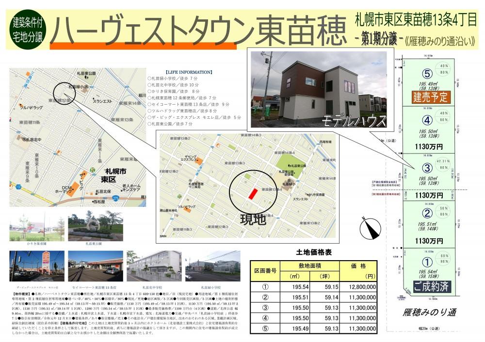 ★【分譲中】ハーヴェストタウン東苗穂(土地)! -