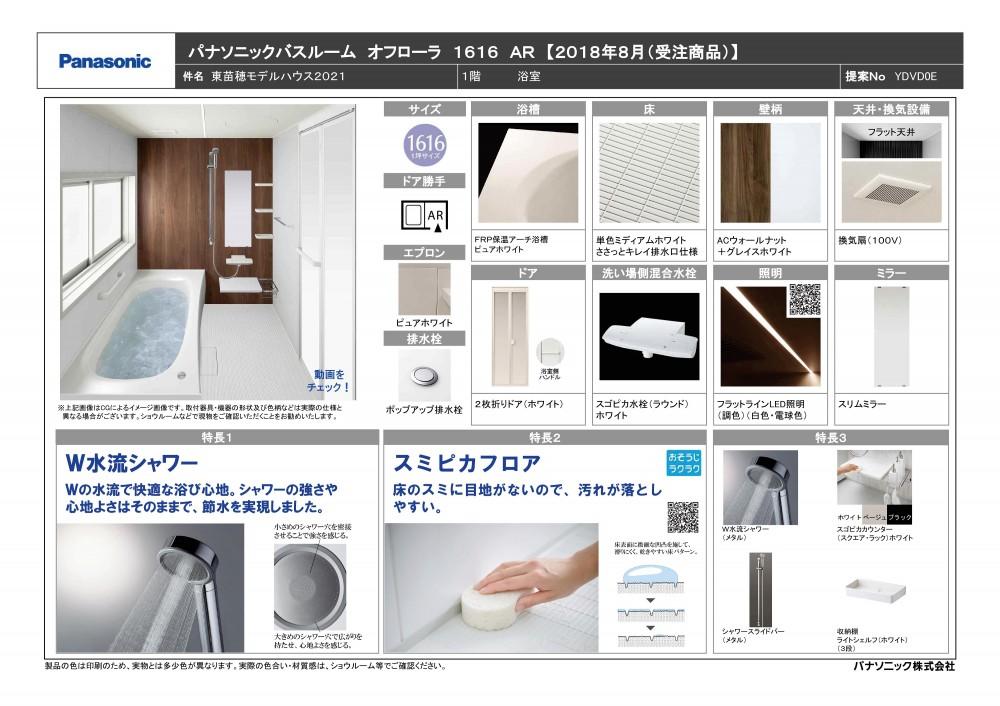 バスルーム -  -  -