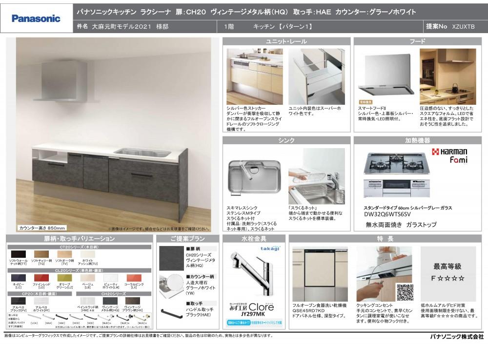 キッチン本体 -  -  -