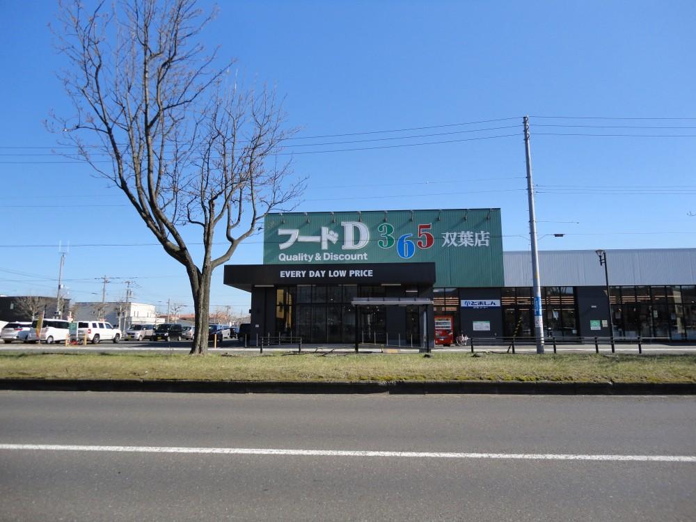 フードD265双葉店(徒歩9分) -  -  -