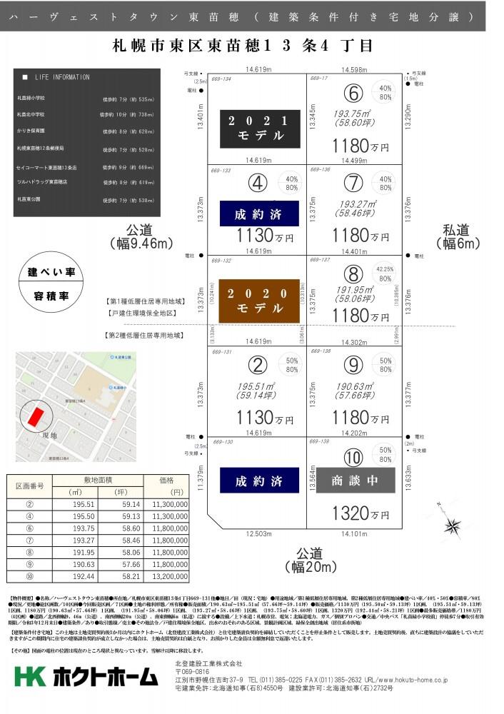 ☆【成約済】ハーヴェストタウン東苗穂④号地! -