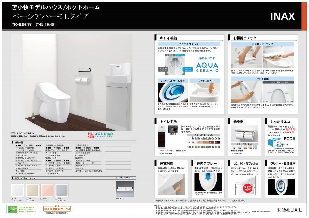 【仕様】1階WC -  -  -