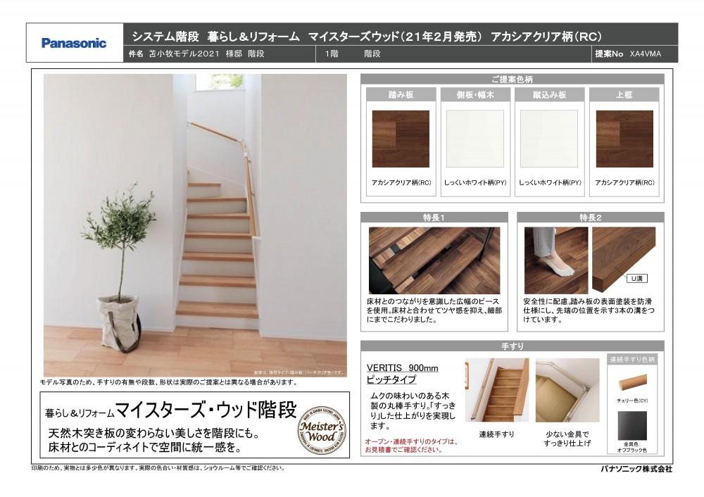 【仕様】階段 -  -  -