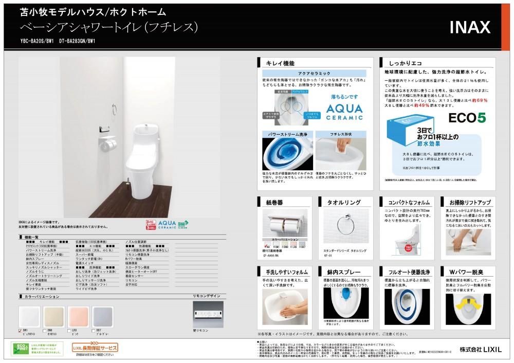 【仕様】2階WC -  -  -