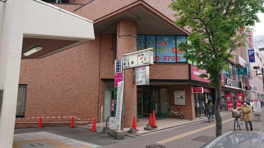 地下鉄南北線「麻生」駅 -  -  -