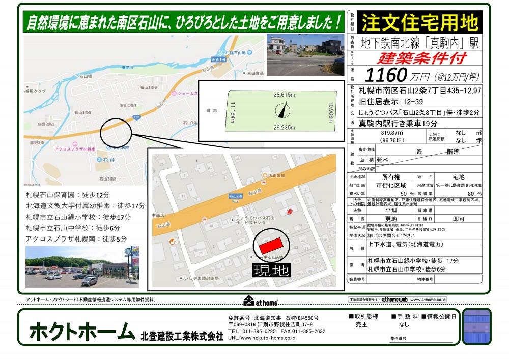 ★【分譲中】石山2条7丁目(新着) -