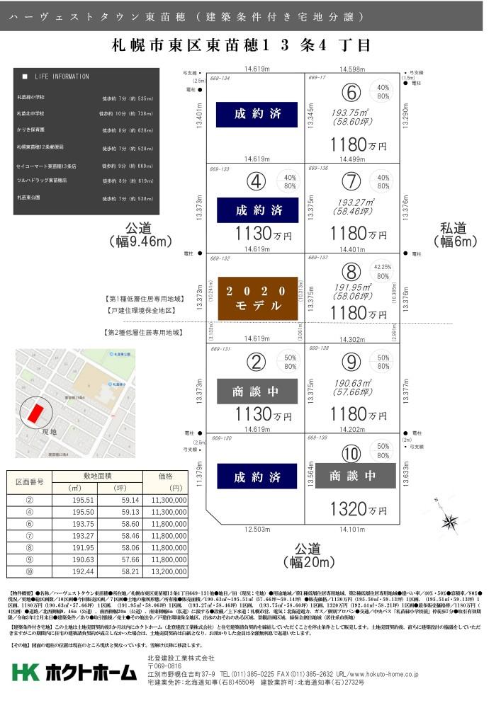 ※【商談中】ハーヴェストタウン東苗穂②号地! -