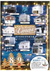 【イベント】住宅フェア(苫小牧総合住宅展示場) -