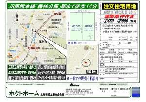 【売地】江別市大麻西町22番9! -