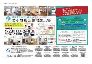 【住宅フェア】苫小牧北光町王子ガーデン5thパークサイド! -