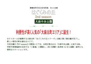 【完成間近】はぐくみの丘Ⅱseason大麻中央公園(11)! -