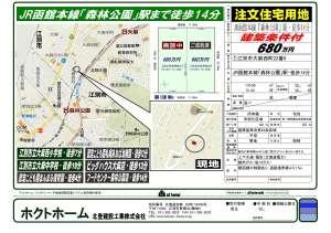 ☆【ご商談中】江別市大麻西町22番9! -